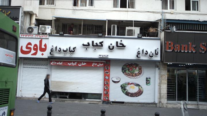 نان داغ و کباب داغ خان