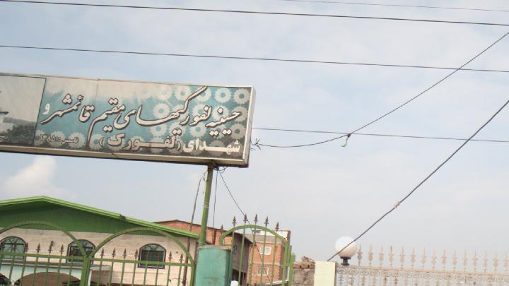 حسینیه لفورکیهای مقیم قائم شهر