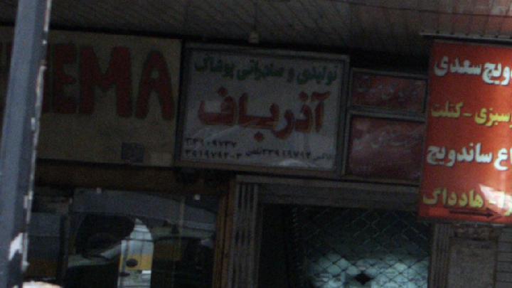 سینما و تئاتر حافظ