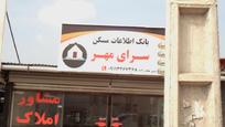 بانک اطلاعات مسکن سرای مهر