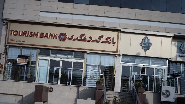 خودپرداز بانک گردشگری