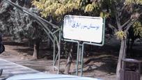 بوستان شورایاری
