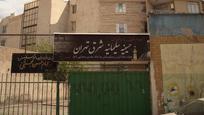 حسینیه سلیمانیه شرق تهران