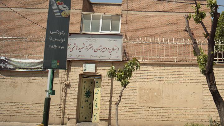 دبستان و دبیرستان دخترانه شهید هاشمی نژاد