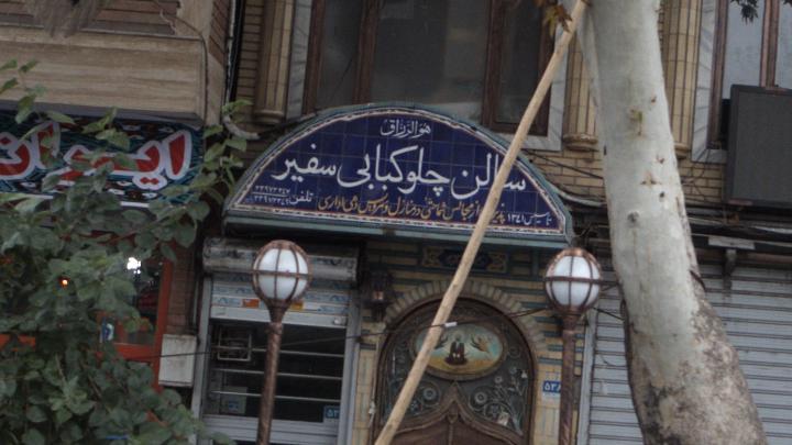 سالن چلوکبابی سفیر