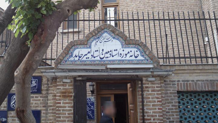 خانه موزه استادمعین و استاد امیرجاهد