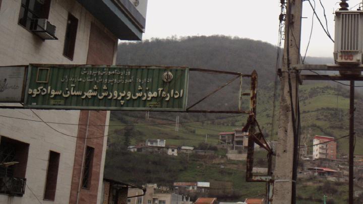 اداره آموزش و پرورش شهرستان سوادکوه