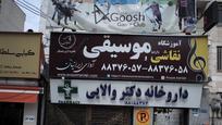 آموزشگاه نقاشی و موسیقی آوای ایرانیان