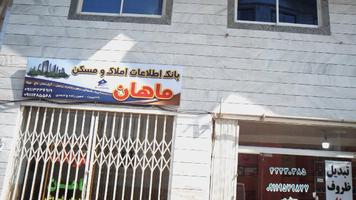 بانک اطلاعات املاک و مسکن ماهان