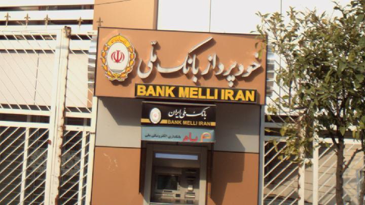 خودپرداز بانک ملی