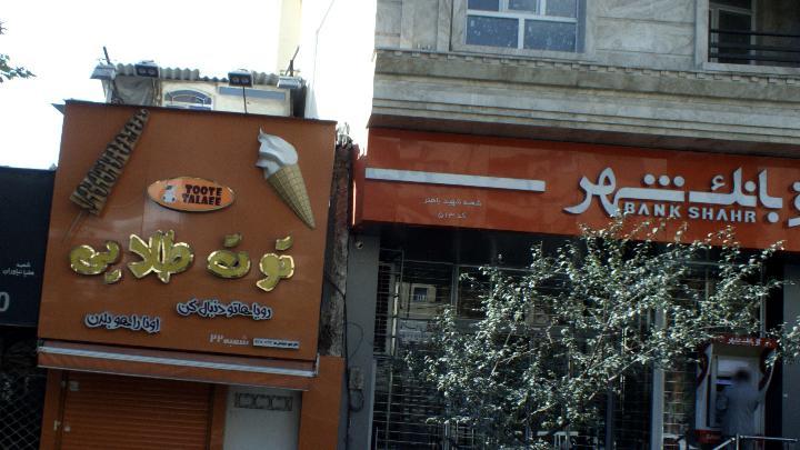 بانک شهر(شعبه شهید باهنر کد ۵۱۳)