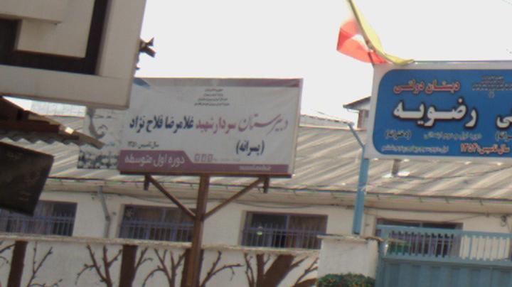 دبیرستان سردار شهید غلامرضا فلاح نزاد