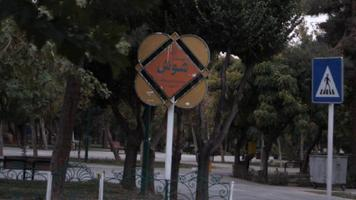 بوستان شوش