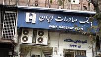 بانک صادرات ایران شعبه مقابل دانشگاه