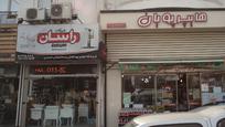 فروشگاه لوازم بهداشتی و ساختمانی حسینی
