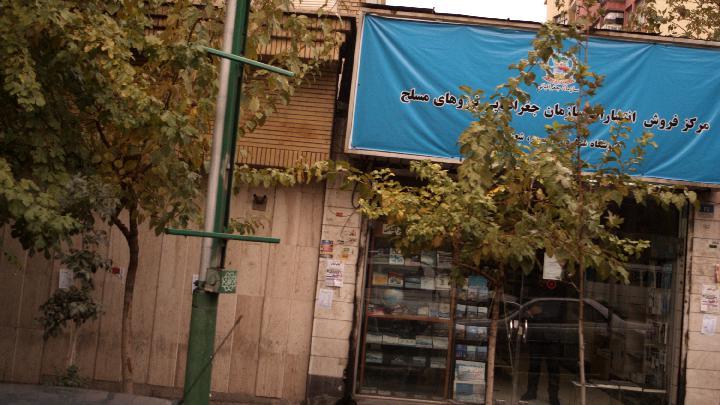 مرکز فروش انتشارات سازمان جغرافیایی نیروی مسلح