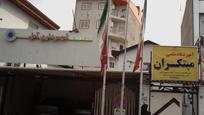 شهر داری آمل