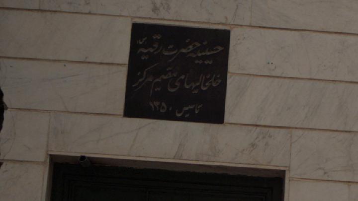 حسینیه حضرت رقیه خلخالیهای مقیم مرکز