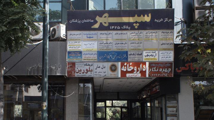 مرکز خرید سپهر ساختمان پزشکان