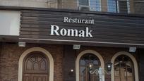 رستوران روماک