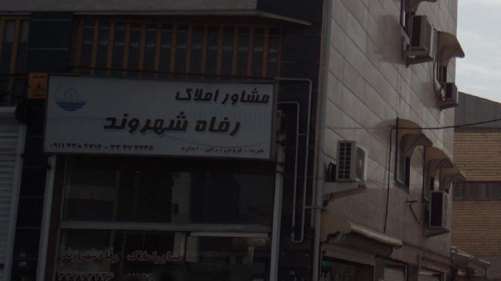 مشاور املاک رفاه شهروند