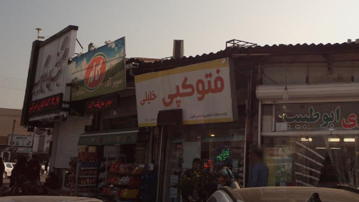 کته کبابی امیرکبیر