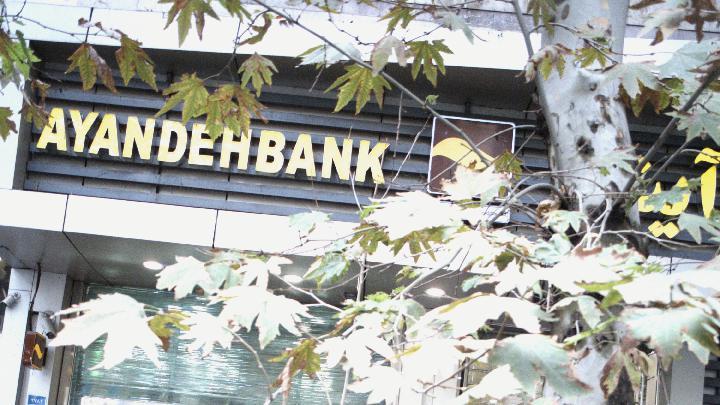 خودپرداز بانک آینده