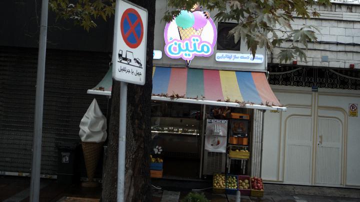 بستنی دست ساز ایتالیایی متین