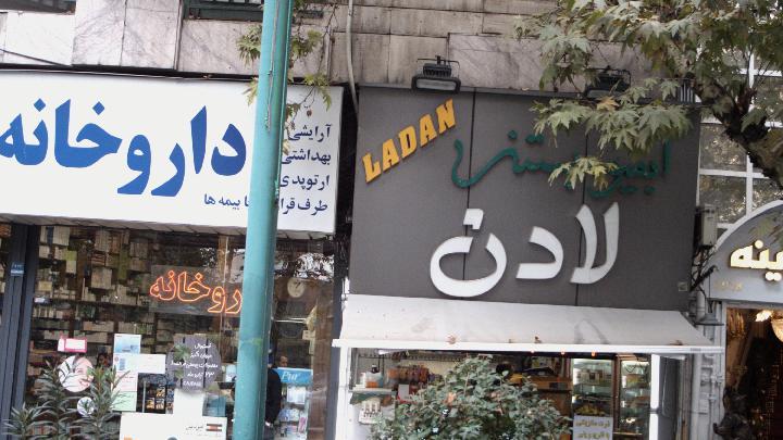 آبمیوه بستنی لادن