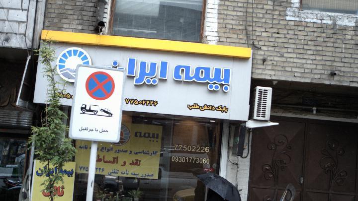 بیمه ایران   نمایندگی بابک دانش طلب