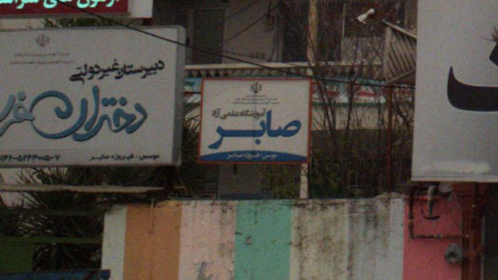 آموزشگاه علمی آزاد صابر