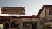 رستوران و سفره خانه سنتی عمارت پارسی