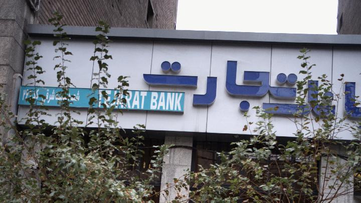 بانک تجارت شعبه سمیه شرقی