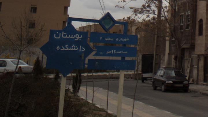بوستان دانشکده