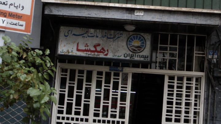 بیمه ایران نمایندگی احمدی کد ۶۲۹۴