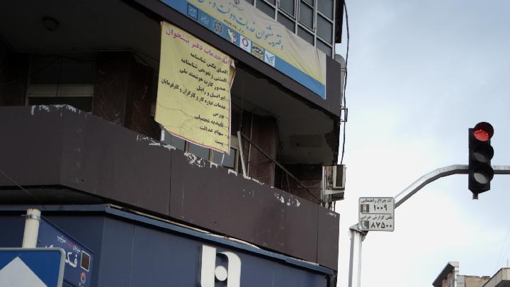 کتابخانه و مراکز همایش کانون اسلامی انصار