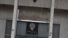 بورس اوراق بهادار تهران