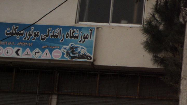 آموزشگاه رانندگی موتورسیکلت ایرانیان
