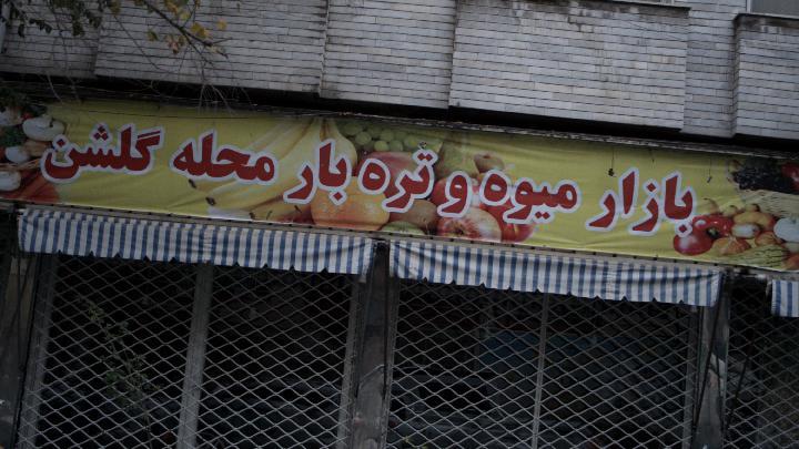 بازار میوه و تره بار محله گلشن