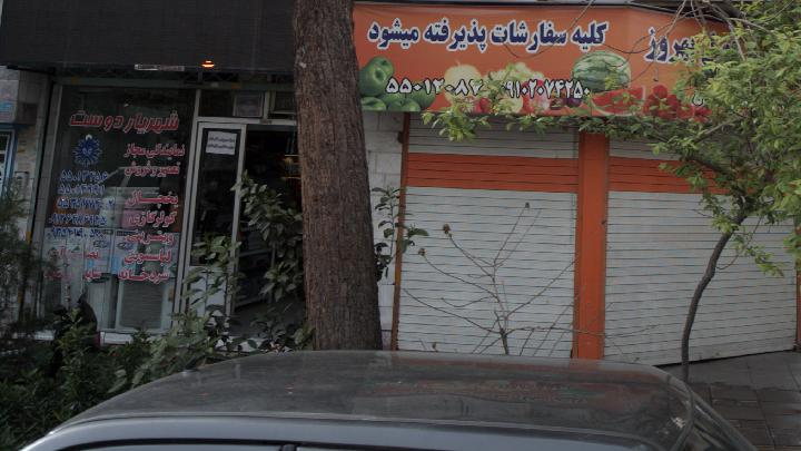 آتلیه شهریار دوست