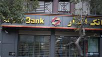 بانک انصار
