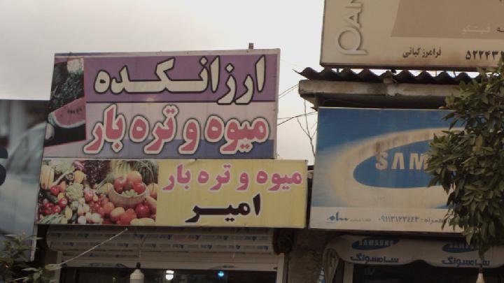 میوه و تره بار امیر
