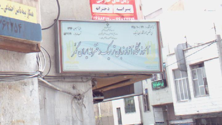 آموزشگاه آزاد زبان ترمیک دخترانه ایران گهر
