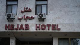 هتل حجاب