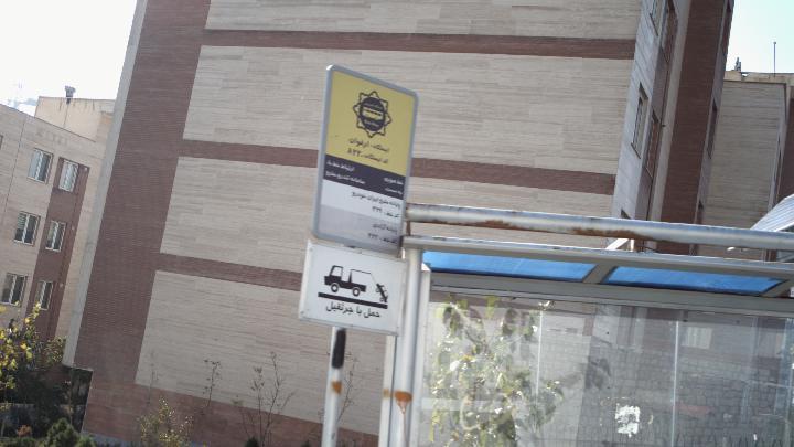 ایستگاه اتوبوس ارغوان