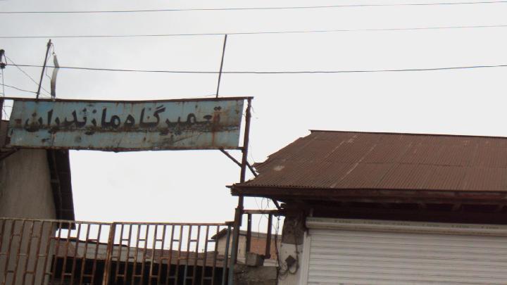 تعمیرگاه مازندران