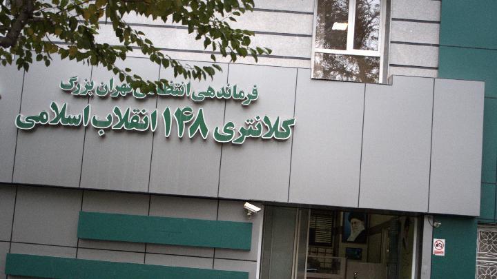 کلانتری ۱۴۸ انقلاب اسلامی