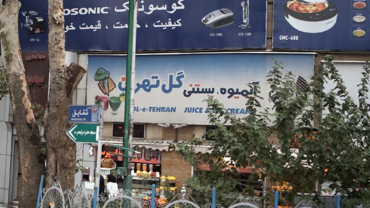 آبمیوه و بستنی گل تهران