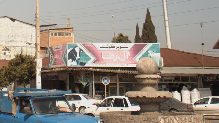 سوپر گوشت ال رضا