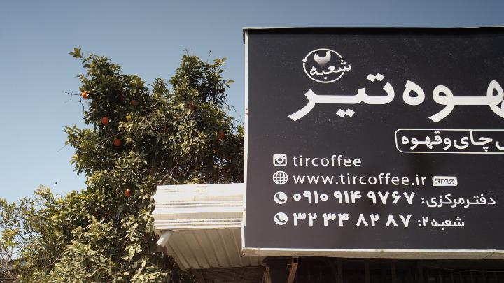 قهوه تیر